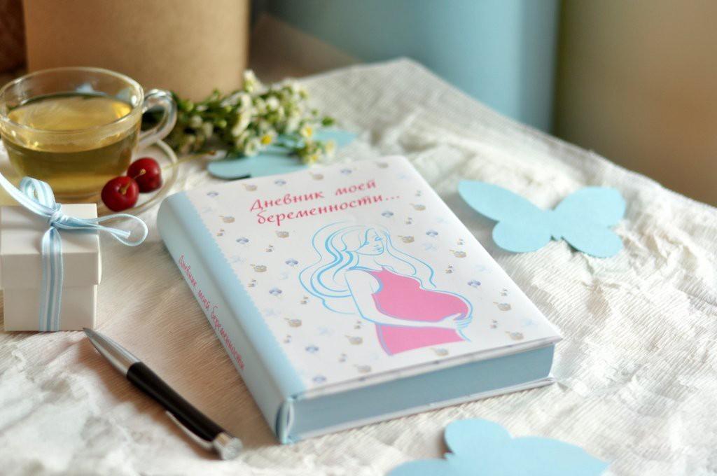 Мой дневник беременности своими руками