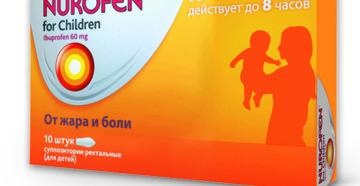 nurofen-detskij-v-forme-supozitoriev