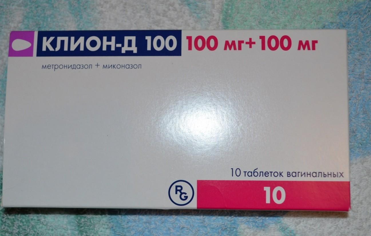 Клион д 100 отзывы при беременности