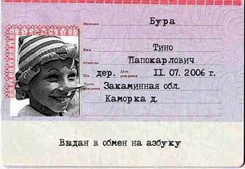 какие имена запрещены в РФ