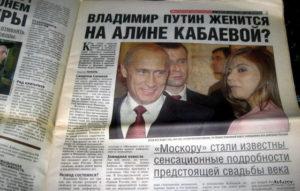 Скандальная статья про Путина и Кабаеву