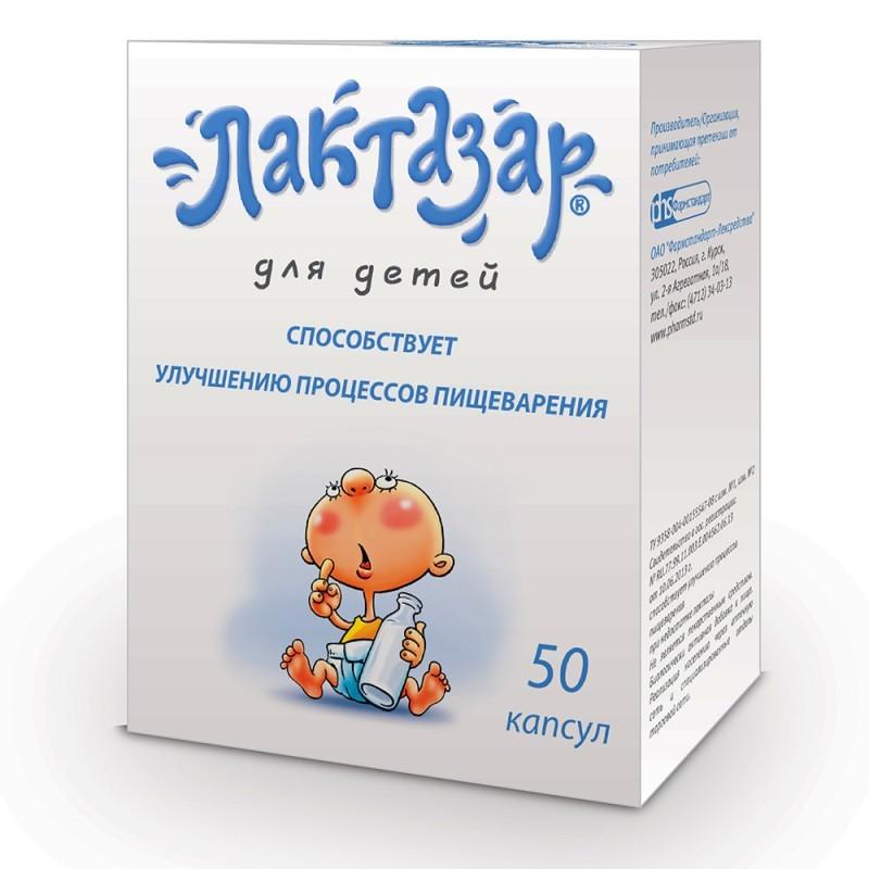 Детское лекарственное средство Лактазар считается основным помощником при неправильной работе кишечника, он помогает формированию микрофлоры