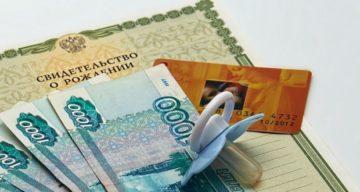 на детей в России выплачиваются пособия