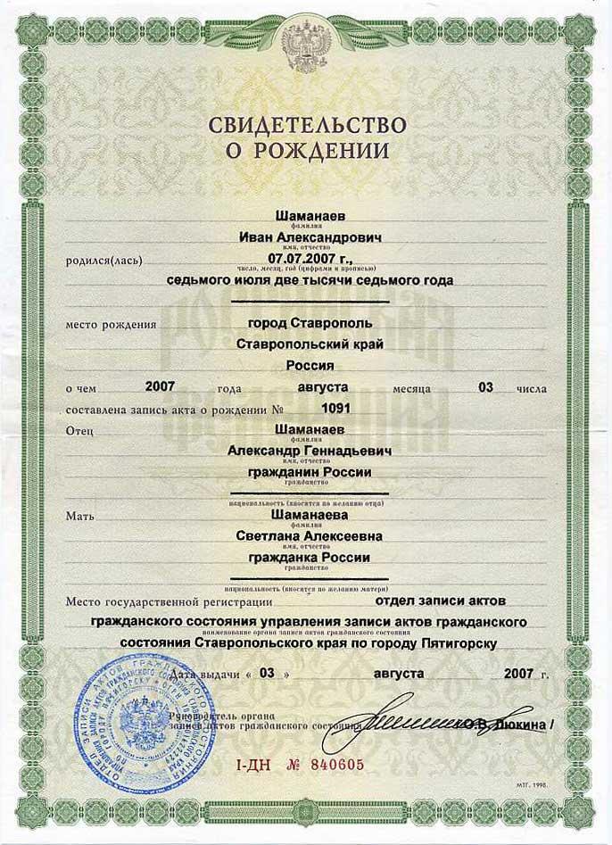 для регистрации ребенка требуется свидетельство о рождении