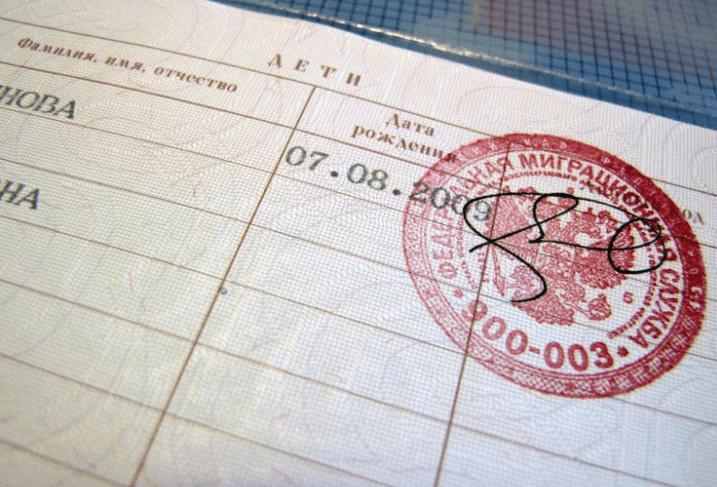 штамп в паспорт родителей после регистрации ребенка