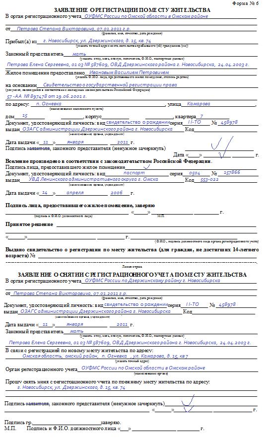 Форма 6 для регистрации ребенка