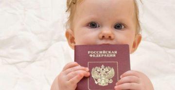 паспорт и прописка для новорожденного