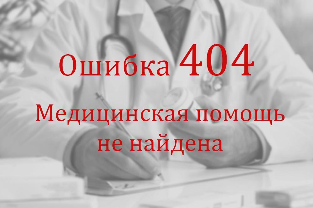 Хатаность - это бездействие врача