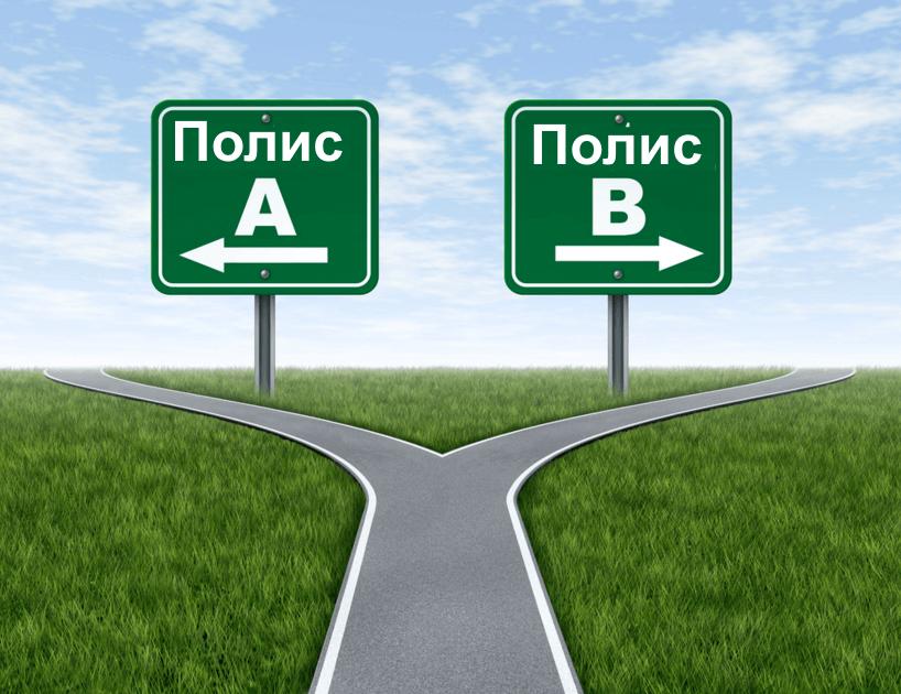 какой полис ДМС или ОМС выбрать?