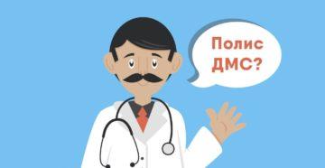 почему полис ДМС поможет хорошо родить?