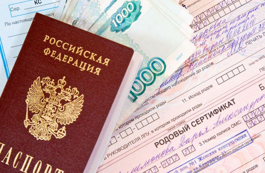 родовой сертификат создан для гражданок России
